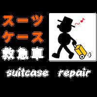 スーツケースの救急車/修理専門店