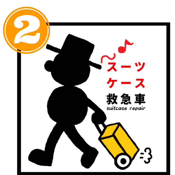 スーツケース救急車