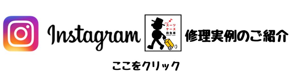 インスタグラム修理紹介