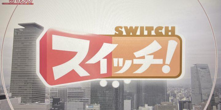 東海テレビ/スーツケース修理