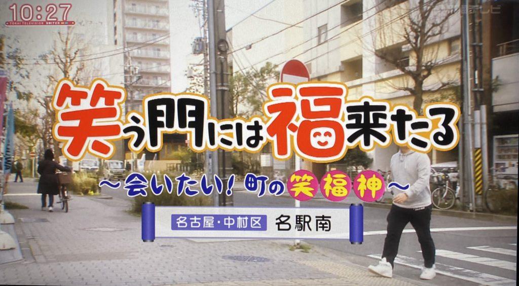 東海テレビ/スーツケースの修理専門店