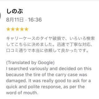 口コミ紹介
