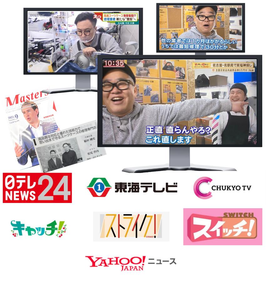 TVメディアの取材紹介