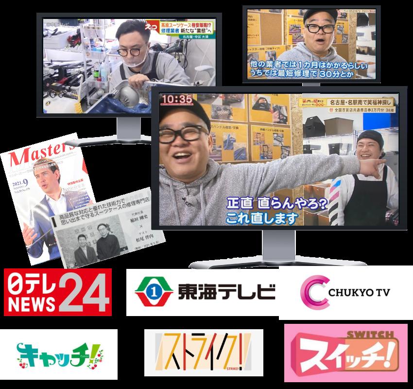 TVメディアの取材