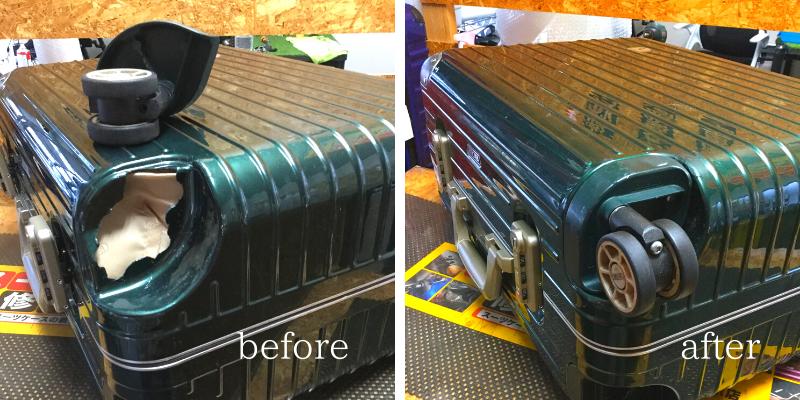 スーツケース凹み・亀裂・割れ修理