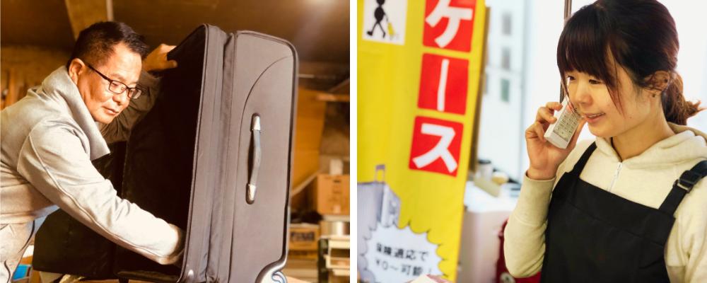 スーツケース修理スタッフ