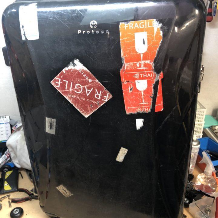 エース プロテカ スーツケース修理