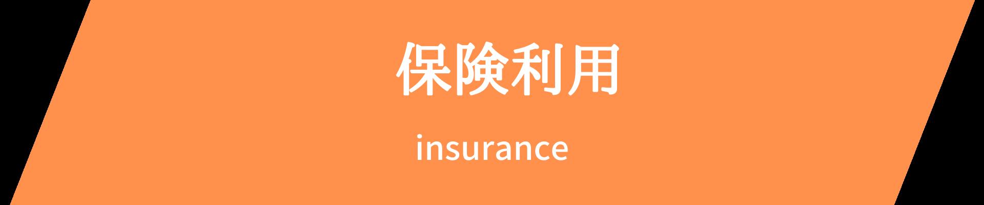 スーツケース修理/保険利用